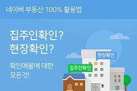 네이버 부동산 100% 확용법 집주인확인?현장확인? 확인매물에 대한 모든것!